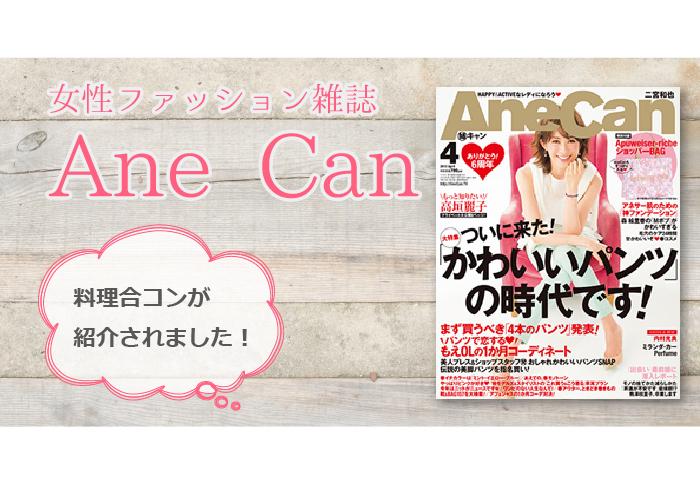 女性ファッション雑誌 Ane Canに料理合コンが紹介されました