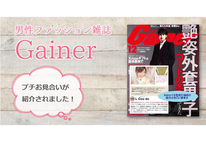 男性ファッション雑誌 Gainerにプチお見合いサービスが紹介されました