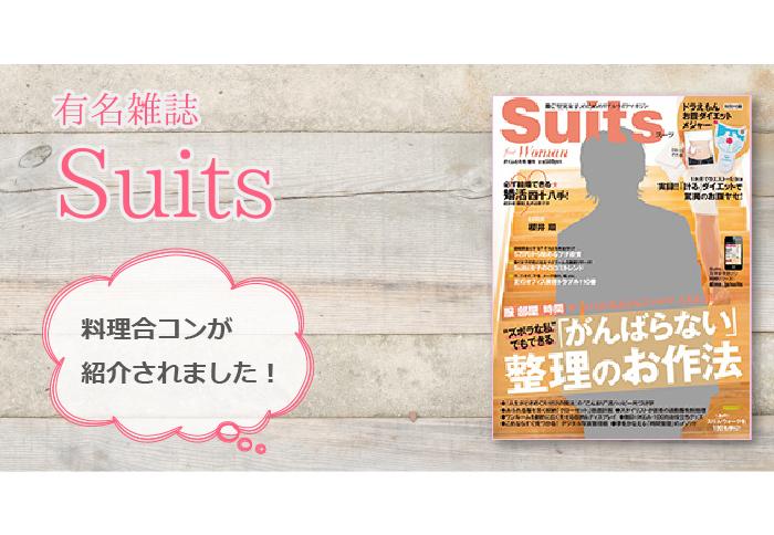 雑誌Suitsに料理合コンが紹介されました