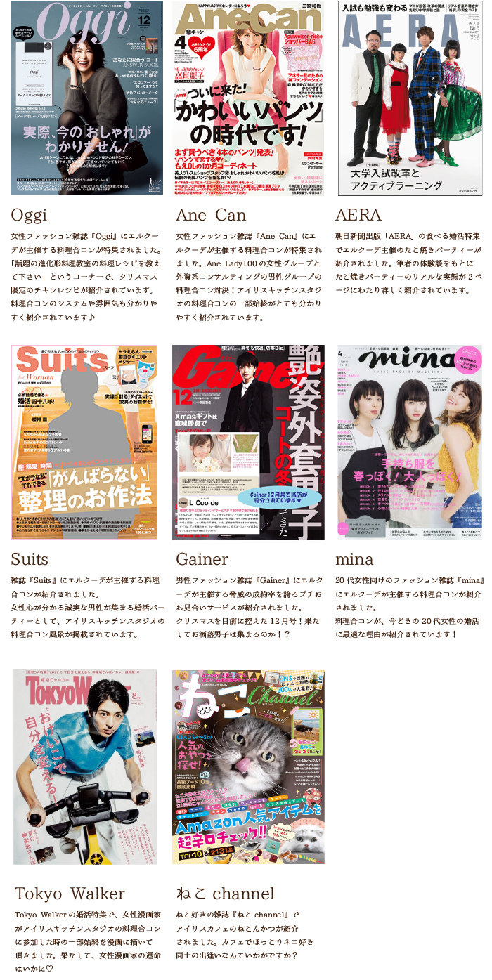 特集された雑誌は、ANECAN、Oggi、mina、AERA、Gainer、suitsなど。