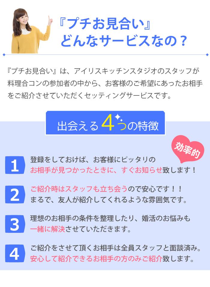 ご紹介サービス4つの特徴