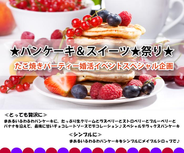 パンケーキ&スイーツ祭りStyle