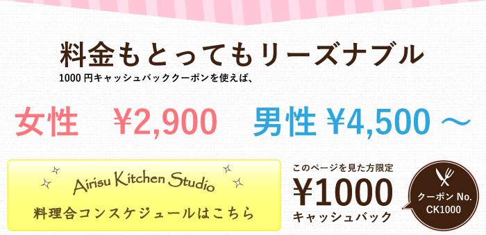 料理合コンスケジュールへ 1000円キャッシュバッククーポンプレゼント