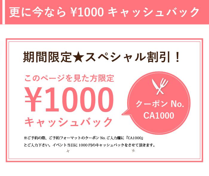 今なら1000円キャッシュバックキャンペーン実施中