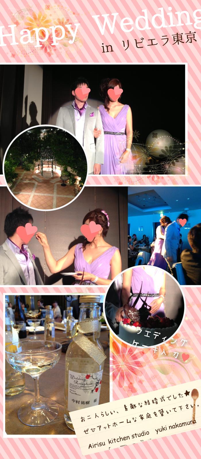 リビエラ東京での結婚式の様子