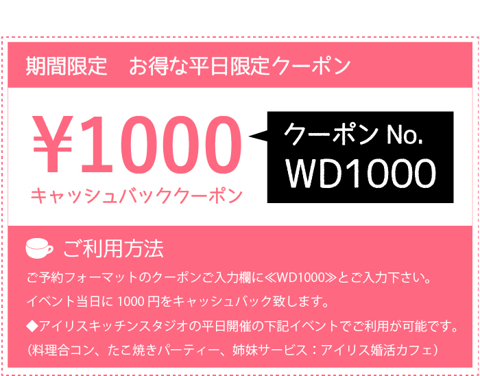 平日限定1000円キャッシュバッククーポン券 WD1000