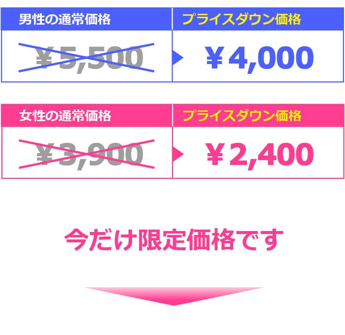 平日休みの会限定 プライスダウン後の価格➨男性4000円 女性2400円と激安価格です。